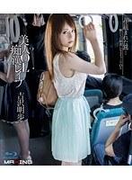 「美人OL痴漢レイプ 吉沢明歩」のパッケージ画像