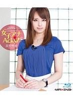 「女子アナ★Acky! 吉沢明歩」のパッケージ画像