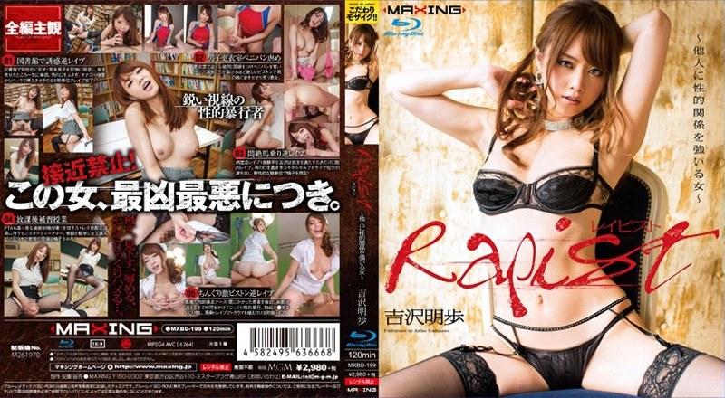 Rapist 〜他人に性的関係を強いる女〜 吉沢明歩