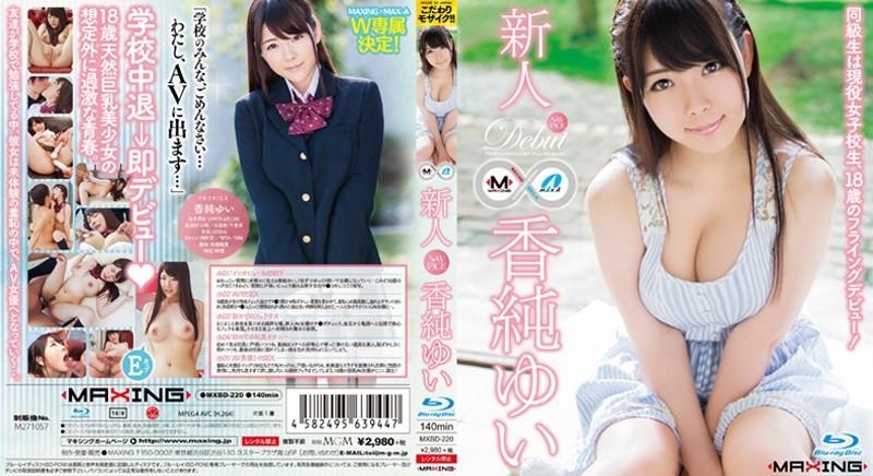 CENSORED [FHD]mxbd-220 新人 香純ゆい ~同級生は現役女子校生、18歳のフライングデビュー!~, AV Censored