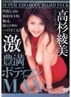 激!豊満ボディコンMAX 高杉綾美 ダウンロード