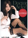 Doctor Acky ! 吉沢明歩