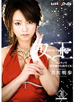 女王 No.1キャスト明歩嬢の色恋FUCK! 吉沢明歩 ダウンロード