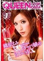 「No.1キャバ嬢のリアルSEX 織原えみ」のパッケージ画像