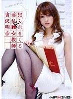 吉沢明歩/犯られまくる淫乱ドM女教師/DMM動画
