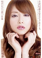 (h_068mxgs00228)[MXGS-228] 吉沢明歩はおクチでイキまくる。 ダウンロード