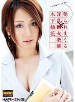 「犯られまくる淫乱ドM女教師 木下柚花」のパッケージ画像