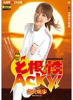 (h_068mxgs00252)[MXGS-252] ど根性 Acky! 吉沢明歩 ダウンロード