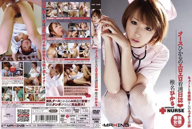椎名ひかる ナースひかるのエロエロ看護日誌 動画書き起こし・レビューを読む