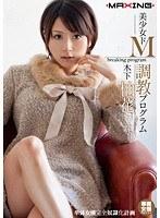 (h_068mxgs00309)[MXGS-309] 美少女ドM調教プログラム 木下柚花 ダウンロード