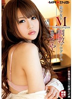 (h_068mxgs00327)[MXGS-327] 美少女ドM調教プログラム 立花さや ダウンロード