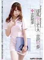 「淫乱痴女ナース×吉沢明歩」のパッケージ画像
