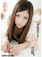 MXGS-364 - Netlist Of The Ultimate Girl Copulation. Mizuno, Midori