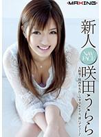 「新人 咲田うらら」のパッケージ画像