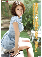 「お望みのチ●ポお挿れします。 〜美巨乳美少女のスケベな願望。〜 沖田ゆいか」のパッケージ画像
