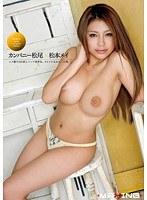 「カンパニー松尾×松本メイ」のパッケージ画像