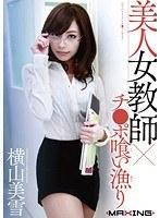 「美人女教師×チ●ポ喰い漁り 横山美雪」のパッケージ画像