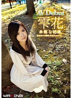 (h_068mxgs00508)[MXGS-508] 雫花 未熟な18歳。 旧名家のお嬢様、早過ぎるAVデビュー。 ダウンロード