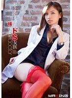 「犯りまくる淫乱ドS女医 横山美雪」のパッケージ画像