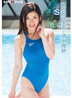 「幻の競泳水着×清水理紗」のパッケージ画像