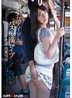 美少女アイドル バス痴●レ●プ 由愛可奈