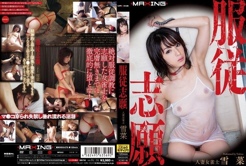 淫乱の彼女、雪菜出演の奴隷無料熟女動画像。服従志願 人妻女雀士 雪菜