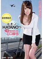 「世界のHATANOを一日無理矢理エロ接待 波多野結衣」のパッケージ画像