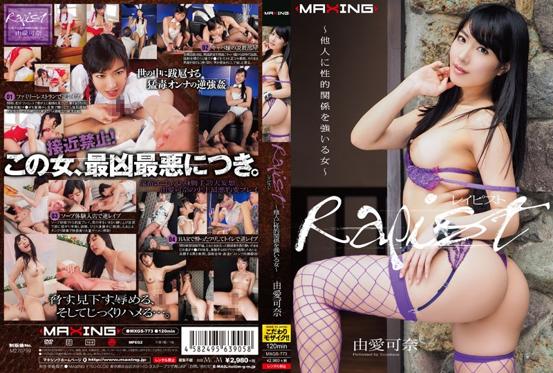 Rapist 〜他人に性的関係を強いる女〜 由愛可奈