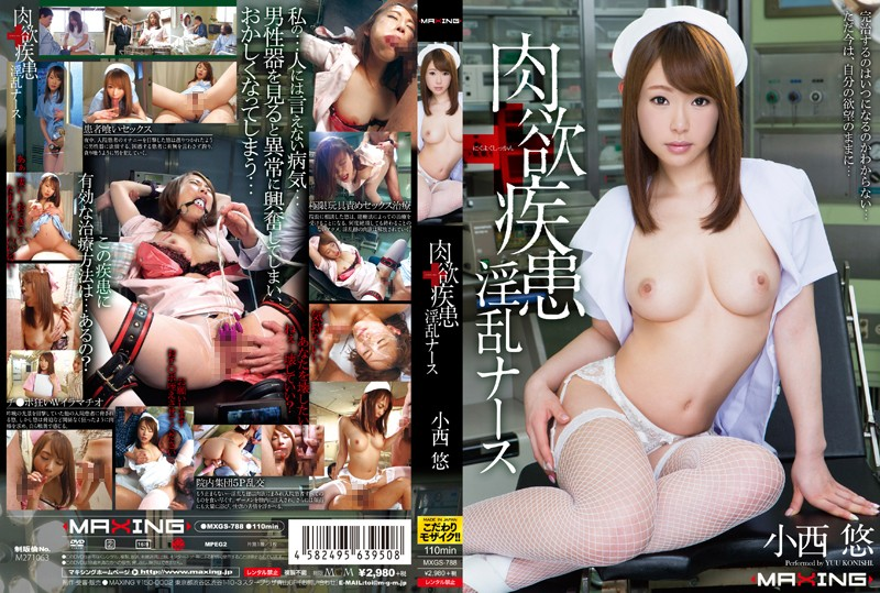 [MXGS-788] 肉欲疾患 淫乱ナース 小西悠