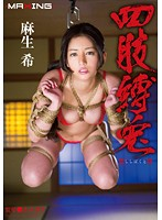 (h_068mxgs00863)[MXGS-863] 四肢縛兎-ししばくと- 麻生希 ダウンロード