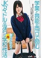 【画像】学業と芸能の両立に励むJKアイドルの淫らな学校性活 夏乃ひまわり