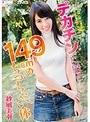 デカチンに屈する149cmのちっちゃい体 紗凪美羽