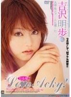 吉沢明歩/セル初 LoveAcky!/DMM動画