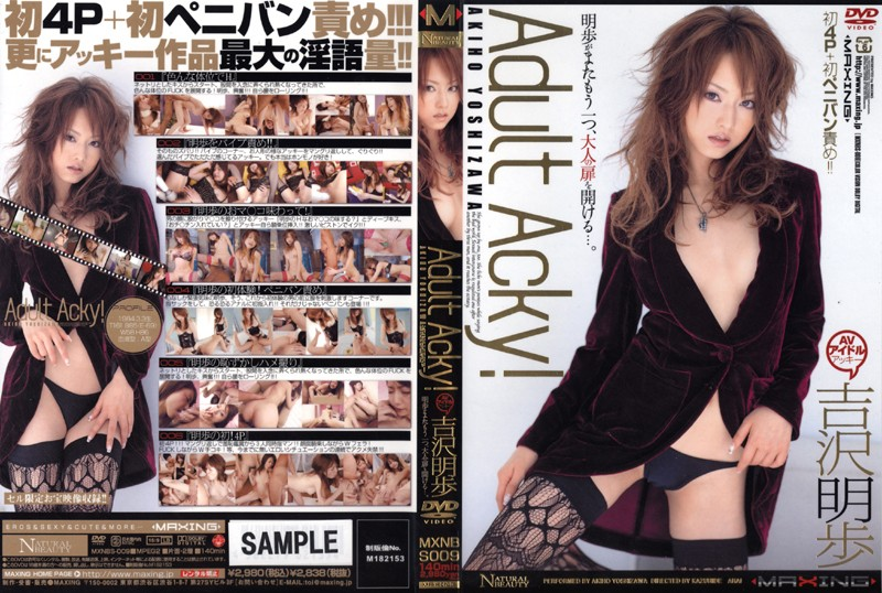 Adult Acky! 吉沢明歩