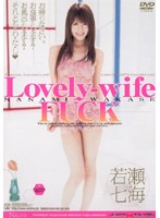 Lovely-wife FUCK 若瀬七海