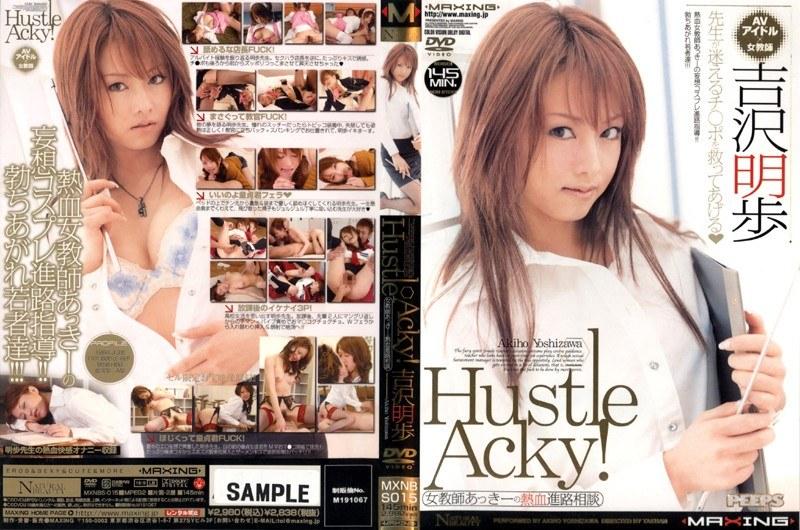 Hustle Acky! 吉沢明歩