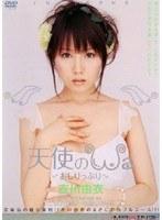 「天使のWa 衣川由衣」のパッケージ画像