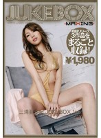 (h_068mxsps013)[MXSPS-013] 三浦亜沙妃 JUKEBOX 1st. ダウンロード