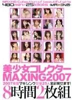 美少女コレクターMAXING2007 8時間 ダウンロード