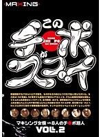 このチ●ポがスゴイ! マキシング女優 VS 8人のチ●ポ超人 Vol.2 ダウンロード