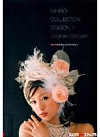 みひろコレクション・シーズン 1~4
