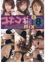 コキコキMix 8時間 ダウンロード