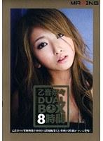「乙音奈々 DUAL BOX 8時間」のパッケージ画像