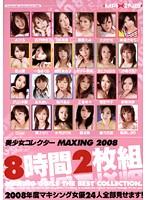 美少女コレクターMAXING2008 8時間 ダウンロード