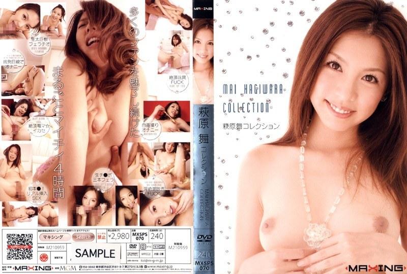 (h_068mxsps00070)[MXSPS-070] 萩原舞コレクション ダウンロード