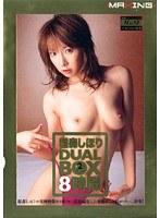 「稲森しほり DUAL BOX 8時間」のパッケージ画像