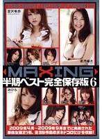 MAXING半期ベスト完全保存版 6 ダウンロード