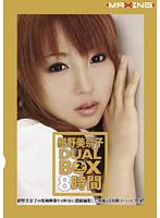 紺野美奈子 DUAL BOX 8時間 ダウンロード