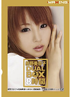 (h_068mxsps00109)[MXSPS-109] 紺野美奈子 DUAL BOX 8時間 ダウンロード