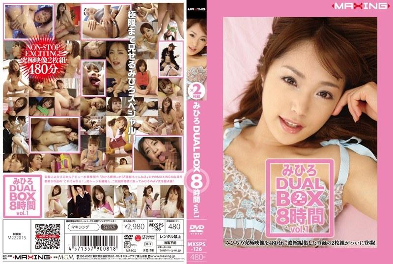 みひろ DUAL BOX 8時間 vol.1